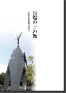「原爆の子の像 六年竹組の仲間たち」