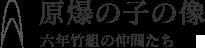 原爆の子の像 六年竹組の仲間たち