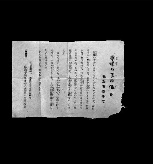 募金ビラ 寄贈:新江新一氏 所蔵:広島平和記念資料館